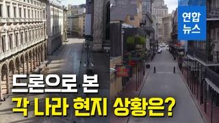 [영상] 코로나19로 전 세계 패닉…드론으로 본 현지 상황은?