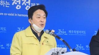 """원희룡 """"유학생 모녀로 지역감염자 나오면 형사소송"""""""