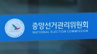 선관위, 미국 선거사무도 전면 중단…모두 40개국
