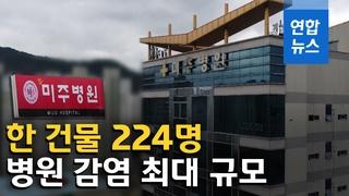[영상] '제2미주병원' 청도대남병원 넘어선 무더기 확진