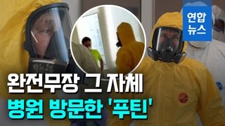 [영상] '완전무장' 방호복 입고, 방독면 쓰고 병원 방문한 푸틴