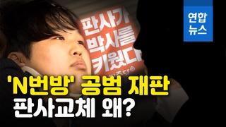 [영상] 40만 국민청원에 'n번방' 재판부 교체…오덕식 판사 누구길래?