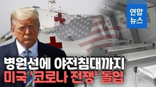 [영상] 미국은 현재 '코로나19 전쟁' 상황…병원선에 야전병원까지