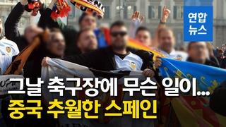 [영상] 스페인 확진자, 중국 추월…그날 축구장에서 무슨 일이