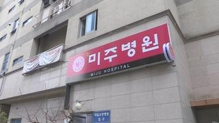 한 건물내 요양·정신병원서 집단감염…예고된 인재