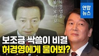 [영상] 총선 보조금 싹쓸이 비결 허경영에게 물어봐?
