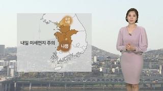[날씨] 내일도 따뜻, 서쪽 미세먼지…대기 건조