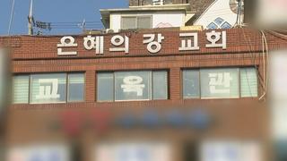 은혜의강 교회 2명 추가 확진…총 77명