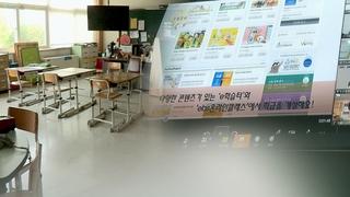[뉴스특보] '코로나19 여파' 온라인 개학…수능도 2주 연기