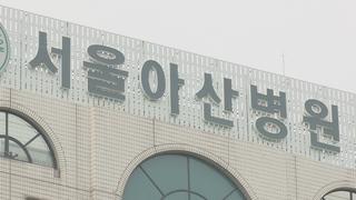서울아산병원 입원 9살 여아, 코로나19 양성