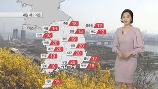 [날씨] 4월 첫날, 맑고 따뜻…중서부 대기 건조