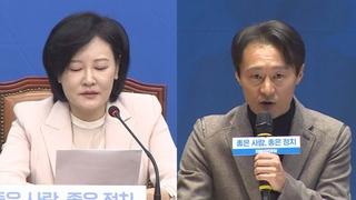 사법농단 재판에 총선출마 이수진·이탄희 증인 채택