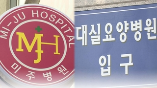 """대구 '한지붕 두병원' 집단감염…""""방역 원칙 안지켜"""""""