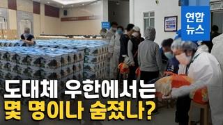 """[영상] """"유골 이틀 새 5천구 운반""""…우한 사망자 축소 의혹"""