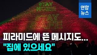 """[영상] 이집트 피라미드에 뜬 메시지도 """"집에 있으세요"""""""