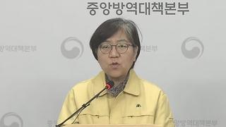 [현장연결] 어제 101명 신규 확진…중앙방역대책본부 브리핑
