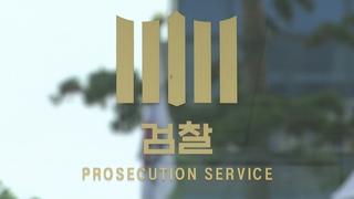 검찰, 라임 투자사 주가조작 일당 구속영장 청구