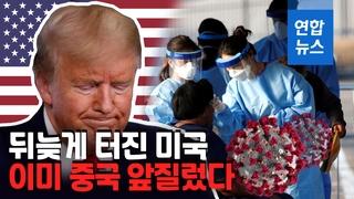[영상] 코로나19 미국 사망자 '중국 추월'…뉴욕은 그야말로 '초비상'