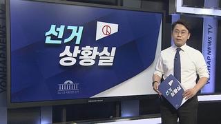 [선거상황실] 내일부터 공식 선거운동…여야 수도권 표심 공략