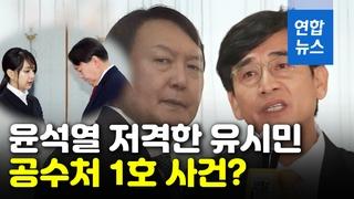 [영상] 공수처 대상 1호?…윤석열 저격한 유시민·최강욱