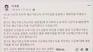 경기도 재난 기본소득, 31개 전 시군서 시행 전망