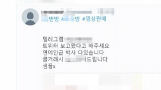 '박사방' 유통 추정 성착취물 재판매한 20대 덜미