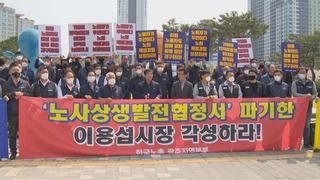 '광주형 일자리' 좌초 위기…한국노총 협약 파기 선언