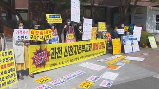 신천지피해자연대, '불법 용도 변경' 과천 예배당 폐쇄 요구