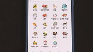 확 바뀐 배달앱 수수료…커지는 '꼼수인상' 논란