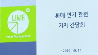 라임 환매중단 펀드 '플루토' 실사 결과 오늘 전달