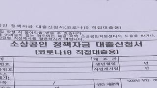 '1천만원 직접 대출' 재원 조기 소진 전망