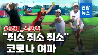[영상] 팬데믹 영향…전 세계 '스포츠 경기' 속속 연기·중단