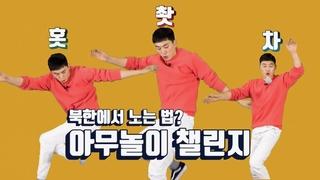 [연통TV] '코로나 집콕' 무료함 달랠 북한 청소년 놀이는?