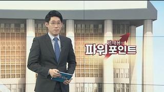 [파워포인트] 총선 기간 사라진 검색어…댓글도 실명인증