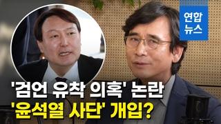 """[영상] '채널A-검찰 유착 의혹'…유시민 """"윤석열 사단이 짜고 한 일"""""""