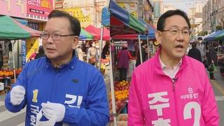 [선택 4·15] 대권까지 맞물린 대구 정치1번지…김부겸 vs 주호영