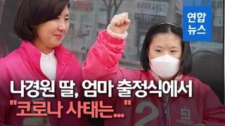 """[영상] '엄마 출정식' 나온 나경원 딸 """"정부가 중국인 안 막아서"""""""