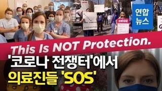 [영상] 세계 각국서 의료진들 'SOS'…의료장비 부족 항의 잇따라