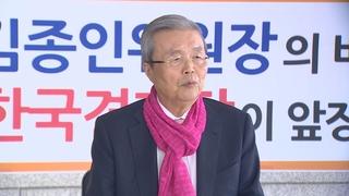 김종인, 한국경제당 격려…야권판 '정봉주당' 포석?