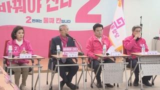 [선택 4·15] 김종인 강행군 속 군기잡기…막말 후보 전격제명