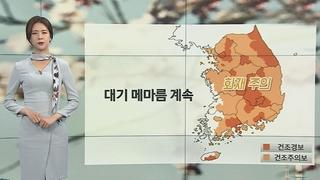 [날씨] 대기 건조·화재 주의…내일 전국 맑고 공기질 양호