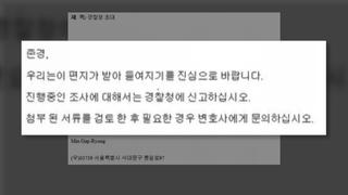 '경찰청 초대' 피싱 메일 발송…내사 착수