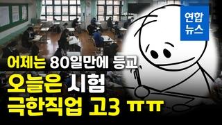[영상] 어제는 80일만에 등교, 오늘은 시험…극한직업 고3