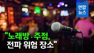 """[영상] 방역당국 """"노래방·주점, 코로나19 전파 위험 장소"""""""