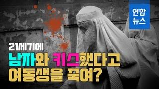 [이슈 컷] '키스했다고, 춤췄다고' 가족에 살해당하는 여성들