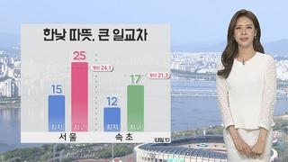 [날씨] 내일 밤~모레 새벽, 수도권·영서 비