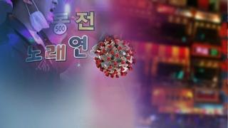"""클럽발 감염 206명…""""노래방·술집이 확산 통로"""""""