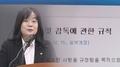 '정의연 사태' 계기…비영리단체 감독규정 손본다