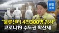 """[영상] """"쿠팡 부천물류센터 4천300여명 검사…69명 확진"""""""