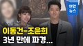 [영상] 3년 만에 파경…'배우 커플' 이동건·조윤희, 이제 각자의 길